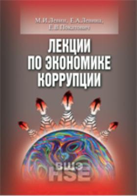 Лекции по экономике коррупции: учебное пособие