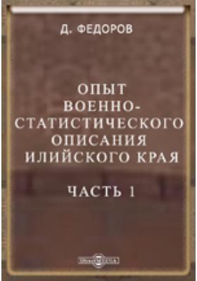 Опыт военно-статистического описания Илийского края: духовно-просветительское издание, Ч. 1