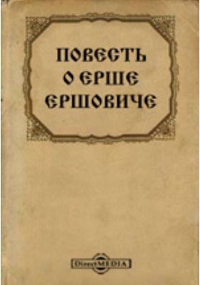 Повесть о Ерше Ершовиче: издание памятников древнерусской письменности