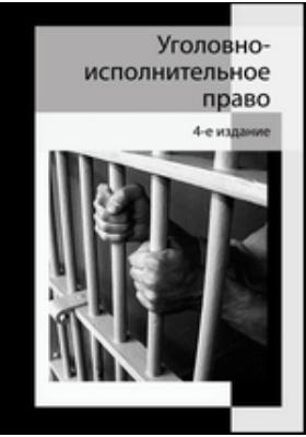 Уголовно-исполнительное право: учебное пособие