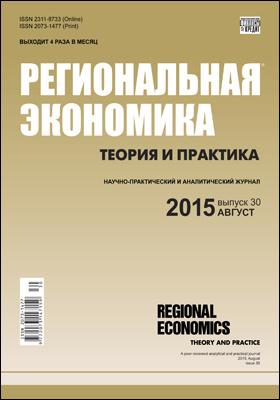 Региональная экономика = Regional economics : теория и практика: научно-практический и аналитический журнал. 2015. № 30(405)