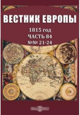 Вестник Европы. 1815. №№ 21-24, Ноябрь-декабрь, Ч. 84