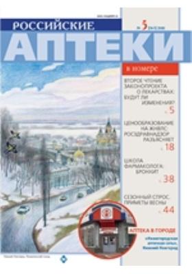 Российские аптеки. 2010. № 5 (163)