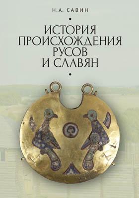 История происхождения русов и славян : в первом приближении: монография