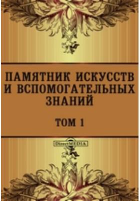 Памятник искусств и вспомогательных знаний: художественная литература. Т. 1