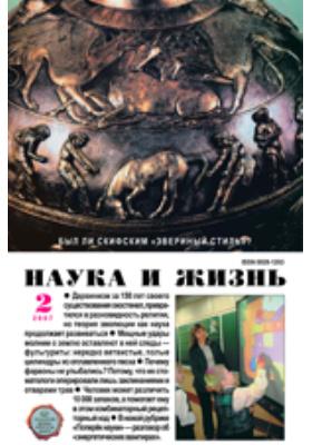 Наука и жизнь: ежемесячный научно-популярный журнал. 2007. № 2