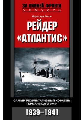 Рейдер «Атлантис». Самый результативный корабль германского ВМФ. 1939-1941
