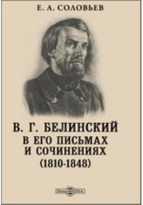 В. Г. Белинский в его письмах и сочинениях. (1810-1848)
