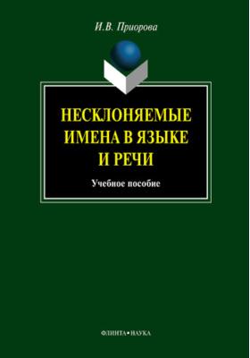 Несклоняемые имена в языке и речи: учебное пособие