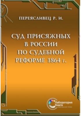 Суд присяжных в России по судебной реформе 1864 г