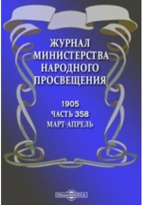 Журнал Министерства Народного Просвещения: журнал. 1905. Март-апрель, Ч. 358