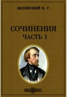 Сочинения Телескоп. Журнальная всячина. Театр, Ч. 1. Молва