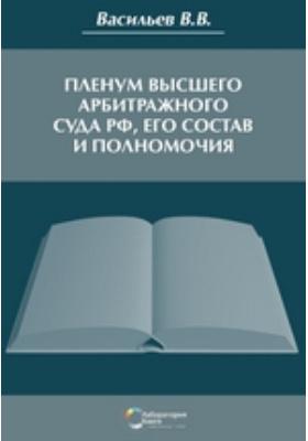 Пленум Высшего Арбитражного Суда РФ, его состав и полномочия