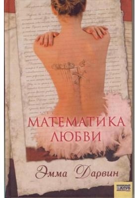 Математика любви = The Mathematics of Love
