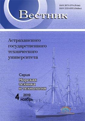 Вестник Астраханского государственного технического университета. Серия: Морская техника и технология: журнал. 2019. № 4