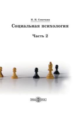 Социальная психология: учебник, Ч. 2