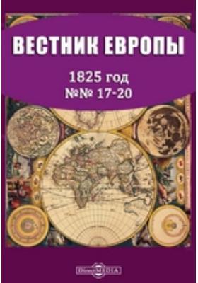 Вестник Европы: журнал. 1825. №№ 17-20, Сентябрь-октябрь