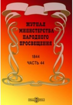 Журнал Министерства Народного Просвещения: журнал. 1844, Ч. 44