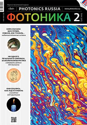 Фотоника: научно-технический журнал. 2015. № 2(50)