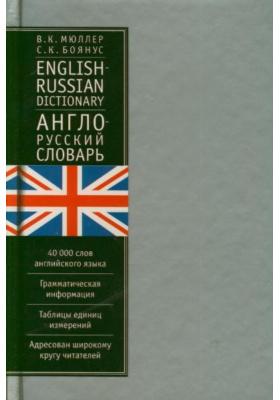 Англо-русский словарь : 40 000 слов
