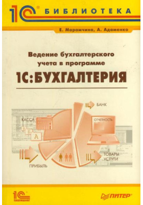 """Ведение бухгалтерского учета в программе """"1С:Бухгалтерия"""""""