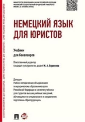 Немецкий язык для юристов: учебник для бакалавров