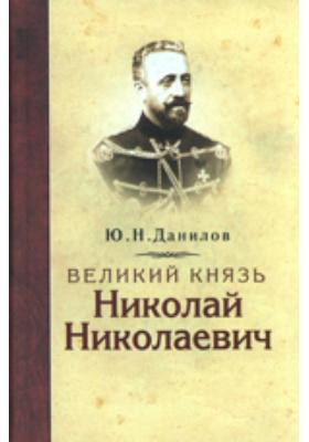 Великий князь Николай Николаевич