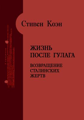Жизнь после ГУЛАГа.  Возвращение сталинских жертв