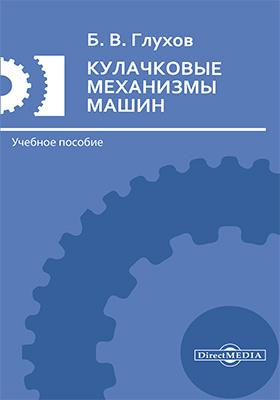 Кулачковые механизмы машин: учебное пособие
