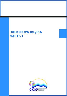 Электроразведка : лабораторный практикум: практикум, Ч. 1