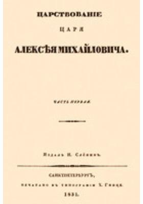 Царствование царя Алексея Михайловича (в двух частях), Ч. 1