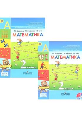 Математика. 2 класс. В 2 частях (+ CD-ROM) : Учебник для общеобразовательных учреждений. ФГОС. 6-е издание
