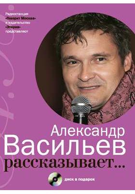 Александр Васильев рассказывает…