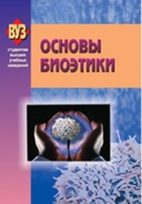 Основы биоэтики: учебное пособие