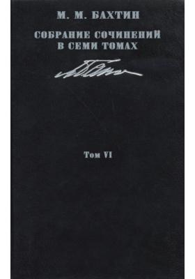 Собрание сочинений в семи томах. Том 6. «Проблемы поэтики Достоевского», 1963. Работы 1960-1970 гг