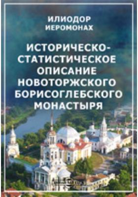 Историческо-статистическое описание Новоторжского Борисоглебского монастыря