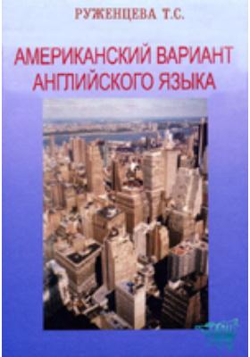 Американский вариант английского языка: учебник