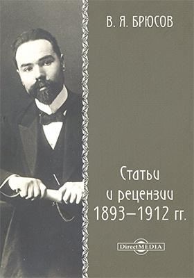 Статьи и рецензии 1893 - 1912 гг.