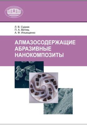Алмазосодержащие абразивные нанокомпозиты
