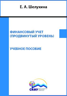 Финансовый учет (продвинутый уровень): учебное пособие