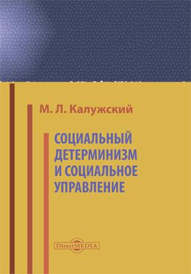 Социальный детерминизм и социальное управление: монография