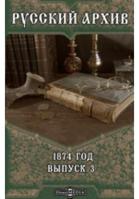 Русский архив: журнал. 1874. Вып. 3