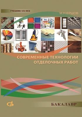 Современные технологии отделочных работ: учебное пособие