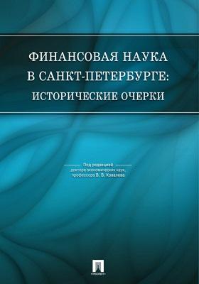 Финансовая наука в Санкт-Петербурге : исторические очерки: монография