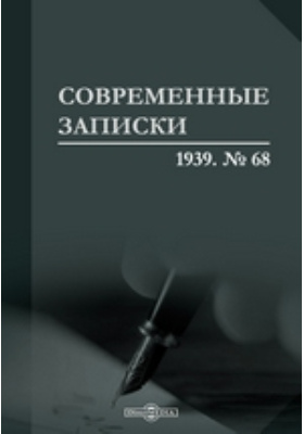 Современные записки. 1939. № 68