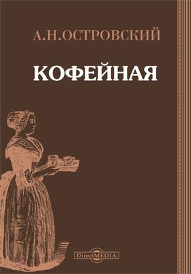 Кофейная = «La bottega del caffè» : комедия в трех  актах, в прозе, Гольдони : перевод с итальянского