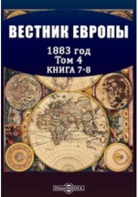 Вестник Европы: журнал. 1883. Том 4, Книга 7-8, Май-июнь