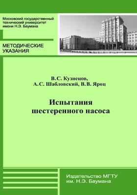 Испытания шестеренного насоса : Методические указания к выполнению лабораторной работы по дисциплине «Механика жидкости и газа»: методические указания