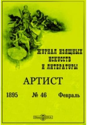Артист. Журнал изящных искусств и литературы год. 1895. № 46, Февраль