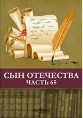 Сын Отечества: журнал. 1820, Ч. 65